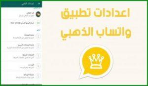 Whatsapp Abu Arab Apk 2021 Download Now Free-ApkHandy 1